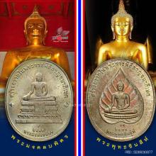 เหรียญพระพุทธปัญจภาคี เนื้อเงิน พิมพ์ใหญ่ ปีกาญจนาภิเษก'39