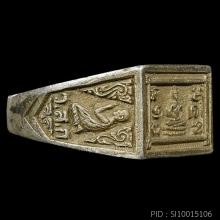 แหวนหลวงปู่ดู่ วัดสะแกปี2532โค๊ตข้าง พ.ศ.