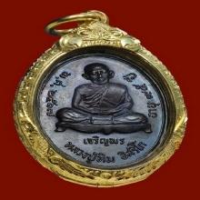เหรียญ หลวงปู่ทิม เจริญพรล่าง พร้อมตลับทอง