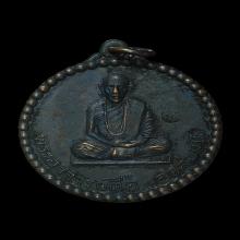 เหรียญกลม ปี พ.ศ.๒๕๑๗ หลวงปู่ตื้อ อจลธมฺโม วัดป่าอรัญญวิเวก