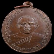 เหรียญรุ่นแรกหลวงพ่อสังวาลย์ วัดสามวิหาร ปี2492