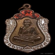 เหรียญเสมานวะ หลวงปู่หมุน