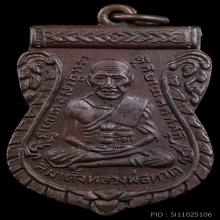 เหรียญเสมาหลวงพ่อทวด วัดราชานุวาส(วัดแค) อยุธยา ปี 2506