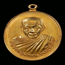 เหรียญหลวงพ่อเกษมเนื้อทองคำ ปี2520