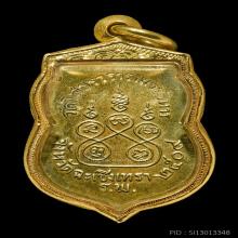 เหรียญเสมาหลวงพ่อโสธรปี2509เนื้อเงินลงยาสีเขียวอย่างสวยเลย