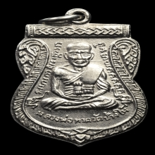 เหรียญเลื่อนสมณศักดิ์ พิมพ์ปีกกว้าง เนื้ออัลปาก้าชุบ ปี2508