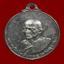 เหรียญสรงน้ำ หลวงพ่อเนื่อง ปี ๒๕๑๓