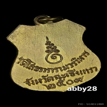 หลวงพ่อโสธรเหรียญอาร์มปี 09 สีเหลือง นิยม สวยแชมป์