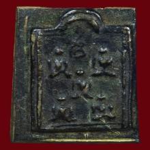 เหรียญหล่อพิมพ์พระเจ้าห้าพระองค์ วัดหูกวาง