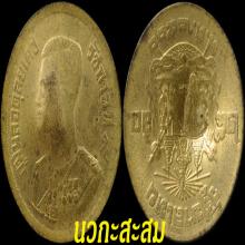 ข้อมูล...เหรียญสลึงแจกทาน ปี 2514