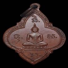 เหรียญพระพุทธ วัดท่าอู่ จ.สุราษฎร์ฯ ปี2494