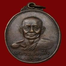 เหรียญหลวงพ่อเล๊ รุ่นแรก สวยเดิมๆ
