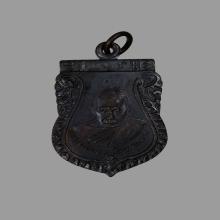เหรียญเสมาหลังสิงห์ หลวงพ่อหอม วัดชากหมากปี 2517 เนื้อทองแดง