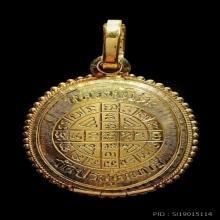 ล็อตเก็ตรุ่นแรกหนังสือโค้ง ล.ป.โต๊ะ วัดประดู่ฉิมพลี ปี 2519