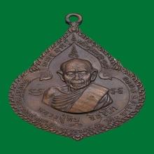 เหรียญหยดน้ำเนื้อทองแดงหลวงปู่ทิม