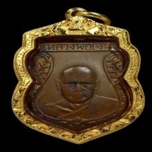 เหรียญหลวงพ่อเงิน วัดดอนยายหอม รุ่นแรก พ.ศ.2493