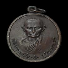 เหรียญพระอาจารย์มั่น ภูริทัตโต วัดบวรนิเวศวิหาร ปี พ.ศ.๒๕๒๐