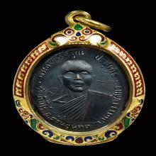 เหรียญรุ่นแรก หลวงพ่อคูณ ปี2512