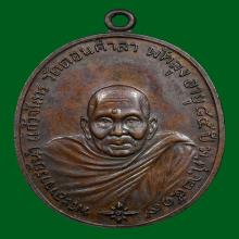 เหรียญอาจารย์นำ วัดดอนศาลา ปี ๒๕๑๙