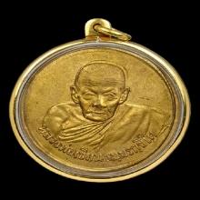 เหรียญขวัญถุงรุ่นแรก กะไหล่ทอง หลวงพ่อเขียน