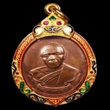 เหรียญห่วงเชื่อมเนื้อทองแดงหลวงปู่ทิม