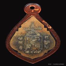 เหรียญรูปไข่ใบสาเก ทองแดงรมดำ หลวงพ่อเหลือ