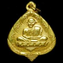 E.Y เหรียญหน้าไฟ หลวงปู่ตื้อ อจลธัมโม ปี2517 กระหลั่ยทอง