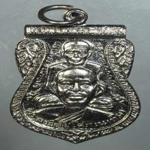 เหรียญหลวงปู่ทวด วัดช้างให้ปี 2511