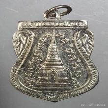เหรียญขี่คอหลวงปู่ทวด ปี2511
