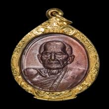 เหรียญรุ่นแรกหลวงปู่หมุน วัดบ้านจาน ตอกโค้ด 1