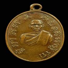 เหรียญหลวงพ่อบ่ายวัดช่องลมปี2484