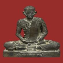 พระบูชาหลวงพ่อเดิมวัดหนองโพ รุ่นประดิษลิ้มประยูร2493