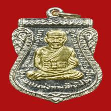 หลวงพ่อทวด เหรียญเลื่อนสมณศักดิ์ เนื้อเงินหน้าทอง