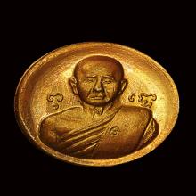 F.เหรียญเม็ดกระดุม หลวงพ่อสิม เนื้อทองแดงผิวไฟ