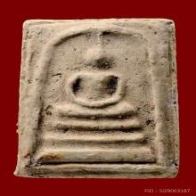 พระสมเด็จบางขุนพรหมปี02 หลวงปู่ลำภู พิมพ์ใหญ่ ลงกรุ