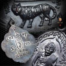 เหรียญอาจารย์นำ (วัดดอนศาลา) รุ่นแรก ออกที่วัดชิโนรส ปี 2513
