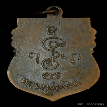 เหรียญหลวงพ่อเงิน รุ่น2 รมดำ
