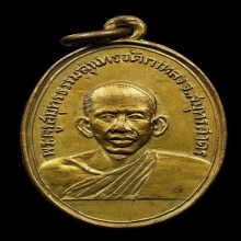 เหรียญหลวงพ่อสุด วัดกาหลง รุ่นแรก พ.ศ.2506