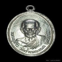 เหรียญรุ่นแรก หลวงปู่ขาว อนาลโย เนื้ออัลปาก้า พ.ศ.๒๕๐๙