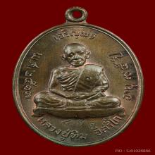 เหรียญเจริญพรเนื้อนวะหลวงปู่ทิมสวยเดิมๆ