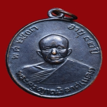 เหรียญหลวงพ่อแดง รุ่น 4 หน้าฝน หลังผด