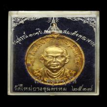 เหรียญสมเด็จโตฯบางขุนพรหมปี2517เนื้อทองคำ(บล็อกทองคำ)#01