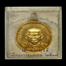 เหรียญสมเด็จโตฯบางขุนพรหมปี2517เนื้อทองคำ(บล็อกทองคำ)#02