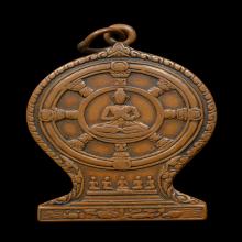 เหรียญเสมาท่านพ่อลี วัดอโศการาม ปี 2503