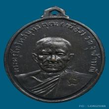 เหรียญหลวงพ่อเนื่อง วัดจุฬามณี ปี ๒๕๑๑ #2