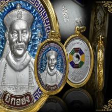 เหรียญไพลินคาสิโน ปี45 เนื้อเงินลงยาสีฟ้า1ใน200เหรียญน