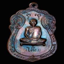 X.S เหรียญเสมาหลวงปู่โต๊ะ หลังยันต์ตรีนิสิงห์ ปี 17