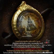 ล็อคเก็ตหลังเข็มกลัดพระพุทธชินราช ปี 2477