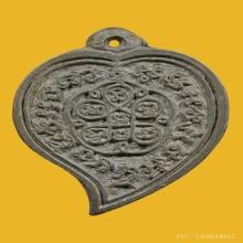 เหรียญหางแมงป่อง หลวงปู่ภู วัดท่าฬ่อ จ.พิจิตร