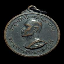 เหรียญอาจารย์จวน รุ่นแรก